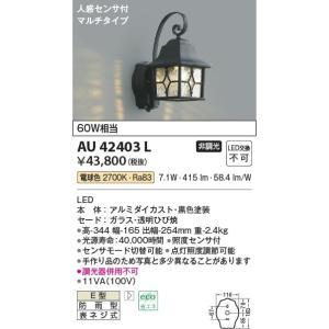 AU42403L 人感センサ付防雨型ブラケット  LED(電...