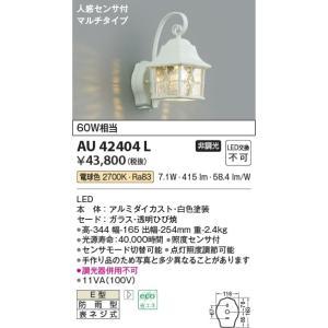 AU42404L 人感センサ付防雨型ブラケット LED(電球...