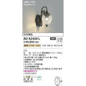 AU42430L 人感センサ付防雨型ブラケット  LED(電...