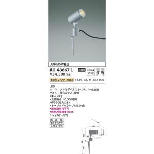 AU43667L アウトドアスパイクスポット  LED(電球色) コイズミ照明 (KA) 照明器具|akariyasan