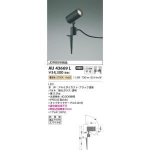 AU43669L アウトドアスパイクスポット  LED(電球色) コイズミ照明 (KA) 照明器具|akariyasan