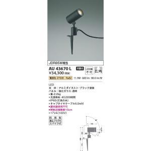 AU43670L アウトドアスパイクスポット  LED(電球色) コイズミ照明 (KA) 照明器具|akariyasan