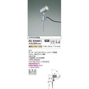 AU43680L アウトドアスパイクスポット  LED(電球色) コイズミ照明 (KA) 照明器具|akariyasan