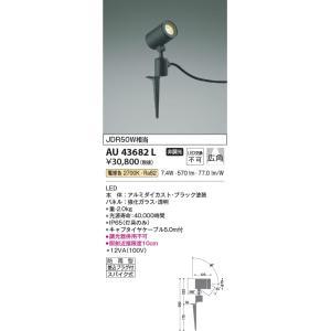 AU43682L アウトドアスパイクスポット  LED(電球色) コイズミ照明 (KA) 照明器具|akariyasan