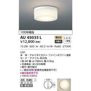AU45035L 薄型軒下シーリング  LED(電球色) コイズミ(SX) 照明器具|akariyasan