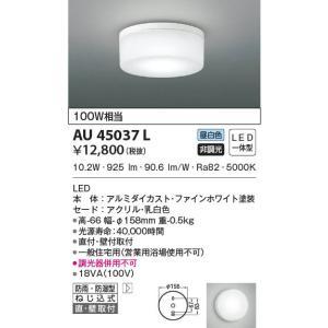 AU45037L 薄型軒下シーリング  LED(昼白色) コイズミ(SX) 照明器具|akariyasan