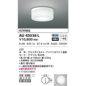 AU45038L 薄型軒下シーリング  LED(昼白色) コイズミ(SX) 照明器具|akariyasan