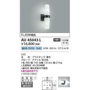 AU45043L 勝手口灯  LED(昼白色) コイズミ照明 (KA) 照明器具|akariyasan