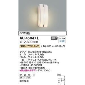 AU45047L 防雨型ブラケット  LED(電球色) コイズミ(SX) 照明器具|akariyasan