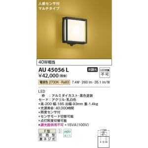 AU45056L 人感センサ付和風玄関灯  LED(電球色) コイズミ照明 (KA) 照明器具|akariyasan
