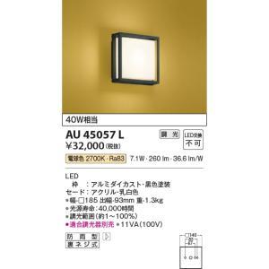 AU45057L 和風玄関灯  LED(電球色) コイズミ照明 (KA) 照明器具|akariyasan