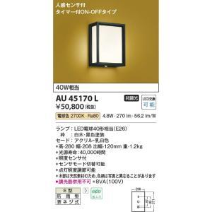 AU45170L 人感センサ付和風玄関灯  LED(電球色) コイズミ照明 (KA) 照明器具|akariyasan