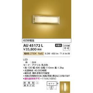 AU45172L 和風玄関灯  LED(電球色) コイズミ照明 (KA) 照明器具|akariyasan