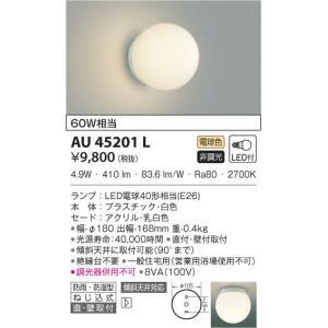AU45201L 防雨防湿型ブラケット  LED(電球色) コイズミ(SX) 照明器具|akariyasan