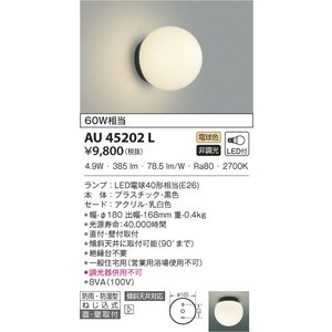 AU45202L 防雨防湿型ブラケット  LED(電球色) コイズミ(SX) 照明器具|akariyasan