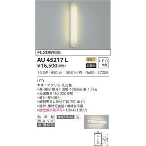 AU45217L 勝手口灯  LED(電球色) コイズミ照明 (KA) 照明器具|akariyasan