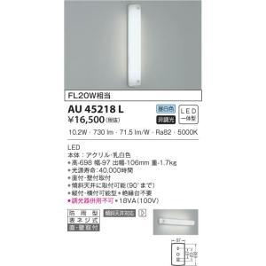 AU45218L 勝手口灯  LED(昼白色) コイズミ照明 (KA) 照明器具|akariyasan