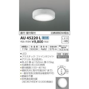 AU45220L 防雨防湿型シーリング  LED(昼白色) コイズミ照明 (KA) 照明器具|akariyasan