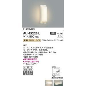 AU45223L 軒下シーリング  (FL20W相当) LED(電球色) コイズミ(SX) 照明器具|akariyasan