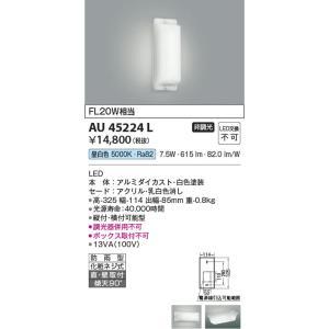 AU45224L 軒下シーリング  (FL20W相当) LED(昼白色) コイズミ(SX) 照明器具|akariyasan