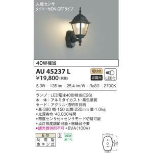 AU45237L 人感センサ付防雨型ブラケット LED(電球...