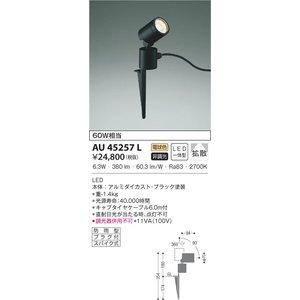 AU45257L アウトドアスパイクスポット  LED(電球色) コイズミ(KP) 照明器具|akariyasan