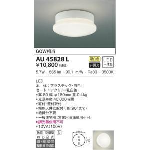 AU45828L 浴室灯  LED(温白色) コイズミ照明 (KA) 照明器具 akariyasan