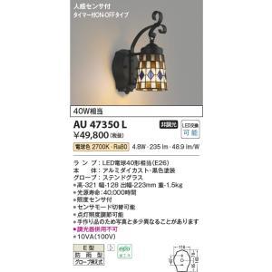 AU47350L 人感センサ付防雨型ブラケット  LED(電...