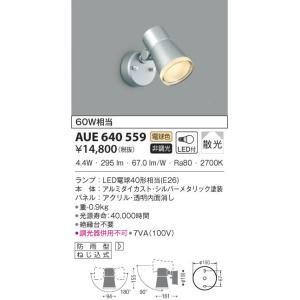 AUE640559 アウトドアスポットライト  LED(電球色) コイズミ(SX) 照明器具|akariyasan