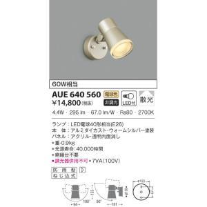 AUE640560 アウトドアスポットライト  LED(電球色) コイズミ(SX) 照明器具|akariyasan