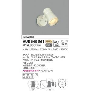 AUE640561 アウトドアスポットライト  LED(電球色) コイズミ(SX) 照明器具|akariyasan