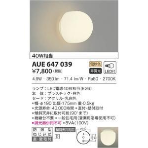 AUE647039 浴室灯・防湿型シーリング  LED(電球色) コイズミ(SX) 照明器具|akariyasan