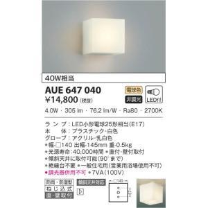 AUE647040 勝手口灯  LED(電球色) コイズミ照明 (KA) 照明器具|akariyasan