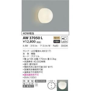 AW37050L 営業用浴室灯  LED(電球色) コイズミ照明 (KA) 照明器具 akariyasan