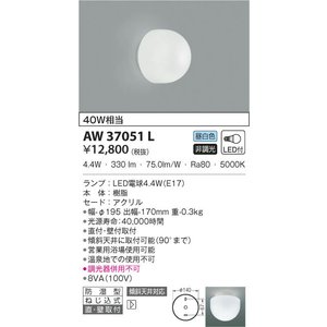 AW37051L 営業用浴室灯  LED(昼白色) コイズミ照明 (KA) 照明器具 akariyasan