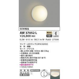 AW37052L 営業用浴室灯  LED(電球色) コイズミ照明 (KA) 照明器具 akariyasan
