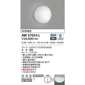 AW37053L 営業用浴室灯  LED(昼白色) コイズミ照明 (KA) 照明器具 akariyasan