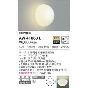 AW41863L 浴室灯  LED(電球色) コイズミ照明 (KA) 照明器具|akariyasan