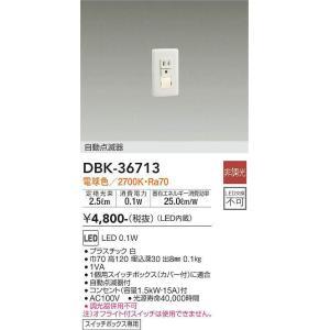 DBK-36713 自動点滅器付足元灯  暗い時自動点灯タイプ LED 0.1W 電球色  大光電機 【DDS】 照明器具【RCP】|akariyasan