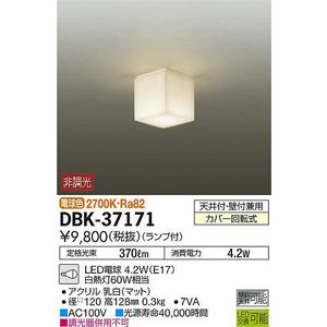 DBK-37171 ブラケット 天井付・壁付兼用 LED電球 4.7W(E17) 電球色  大光電機 【DDS】 照明器具【RCP】|akariyasan