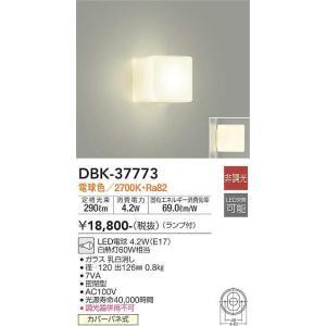 DBK-37773 ブラケット  LED電球 4.7W(E17) 電球色  大光電機 【DDS】 照明器具【RCP】|akariyasan