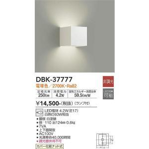 DBK-37777 ブラケット  LED電球 4.7W(E17) 電球色  大光電機 【DDS】 照明器具【RCP】|akariyasan