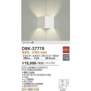 DBK-37778 コーナーブラケット  LED電球 4.7W(E17) 電球色  大光電機 【DDS】 照明器具【RCP】|akariyasan