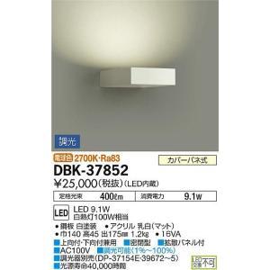 DBK-37852 ブラケット  LED 9.1W 電球色  大光電機 【DDS】 照明器具【RCP】 akariyasan