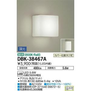 DBK-38467A ブラケット  LED 5.6W 温白色  大光電機 【DDS】 照明器具【RCP】 akariyasan
