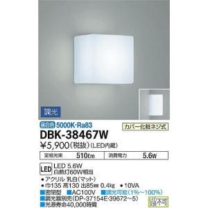 DBK-38467W ブラケット  LED 5.6W 昼白色  大光電機 【DDS】 照明器具【RCP】 akariyasan