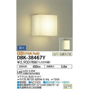 DBK-38467Y ブラケット  LED 5.6W 電球色  大光電機 【DDS】 照明器具【RCP】 akariyasan