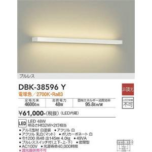 DBK-38596Y ブラケット  LED 48W 電球色  大光電機 【DDS】 照明器具【RCP】 akariyasan