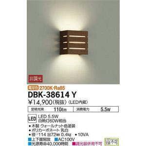 DBK-38614Y ブラケット  LED 5.5W 電球色  大光電機 【DDS】 照明器具【RCP】 akariyasan