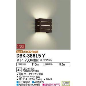 DBK-38615Y ブラケット  LED 5.5W 電球色  大光電機 【DDS】 照明器具【RCP】 akariyasan